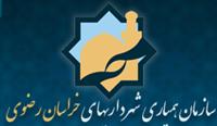 سازمان همیاری شهرداری های خراسان رضوی